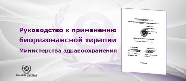 Методические рекомендации по применению приборов БРТ deta